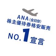 ANA(全日空)株主優待券格安販売 NO.1 宣言