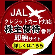 JAL株主優待番号即納サイト