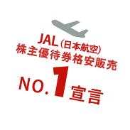 JAL(日本航空)株主優待券格安販売 NO.1 宣言