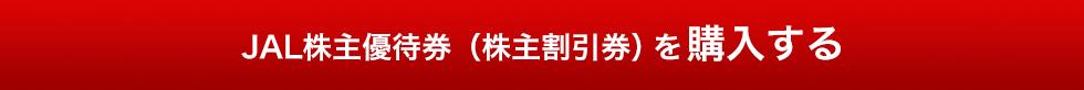 JAL株主優待券を購入する