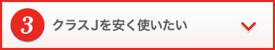 JALプレミアムクラスを安く使いたい!