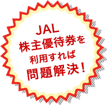 JAL株主優待券を利用すれば問題解決!