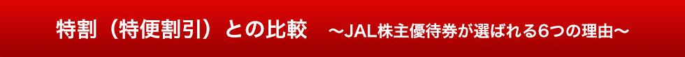 特割(特便割引)との比較 ~JAL株主優待券が選ばれる6つの理由~