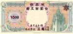 三越百貨店 商品券 500円券