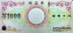 三越百貨店 商品券 1000円券