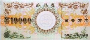 三越百貨店 商品券 10000円券