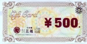 三越百貨店 ギフト券 500円券