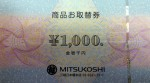 三越百貨店 取替券 1000円券
