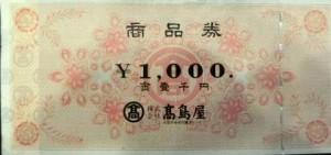 高島屋百貨店 商品券 1000円券
