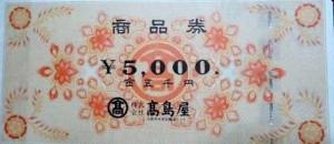 高島屋百貨店 商品券 5000円券