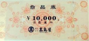 高島屋百貨店 商品券 10000円券