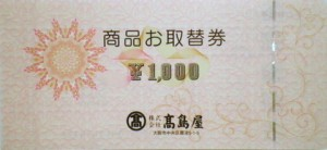 高島屋百貨店 取替券 1000円券