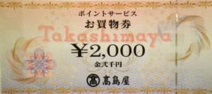 高島屋百貨店 ポイントサービス 2000円券
