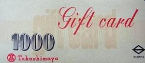 高島屋百貨店 ギフト券 1000円券