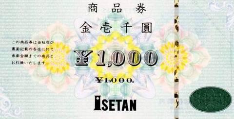 伊勢丹百貨店商品券1000円券