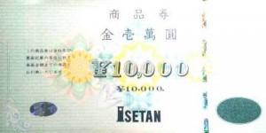 伊勢丹百貨店 商品券 10000円券