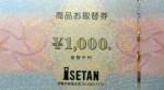 伊勢丹百貨店 取替券 1000円券