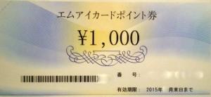 伊勢丹エムアイポイント 1000円券