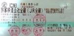 青春18きっぷ(18切符)1回残り