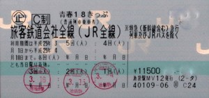 青春18きっぷ(18切符)2回残り