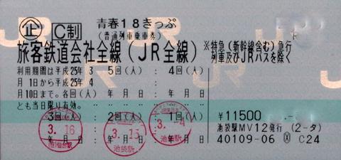 切符 青春 18 無人駅・早朝駅員がいない場合の18きっぷの改札の通り方・使い方|ぷにたび。Z