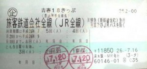 青春18きっぷ(18切符)3回残り