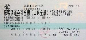 青春18きっぷ(18切符)4回残り