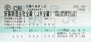 青春18きっぷ(18切符)5回残り未使用