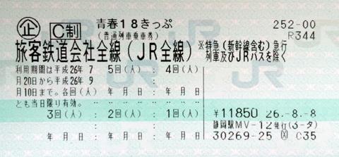 切符 青春 18