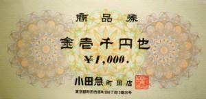 小田急百貨店 商品券 1,000円券