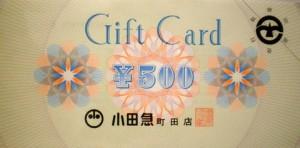 小田急百貨店 ギフト券 500円券