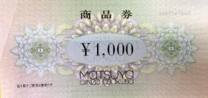 松屋百貨店 商品券 1000円券