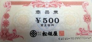 松坂屋百貨店 商品券 500円券