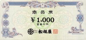 松坂屋百貨店 商品券 1000円券