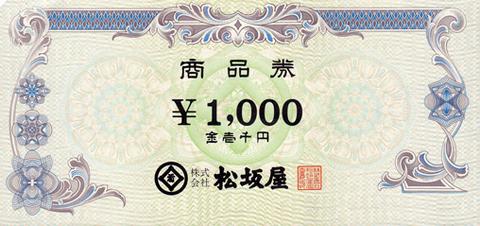 松坂屋商品券