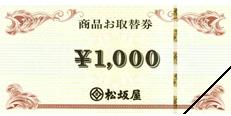 松坂屋百貨店 取替券 1000円券
