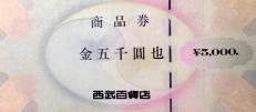 西武百貨店 商品券 5000円券