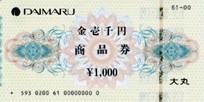 大丸百貨店 商品券 1000円券