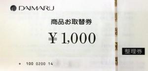 大丸百貨店 取替券 1000円券