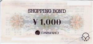 大丸百貨店ショッピングボンド 1000円券