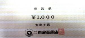 東急百貨店 商品券 1000円券