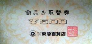 東急百貨店 取替券 500円券