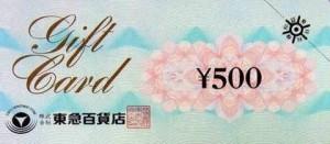 東急百貨店 ギフト券 500円券
