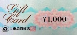 東急百貨店 ギフト券 1000円券