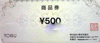 東武百貨店 商品券 500円券