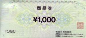東武百貨店 商品券 1000円券