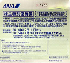 ANA(全日空)株主優待券2015年11月30日期限のデザイン