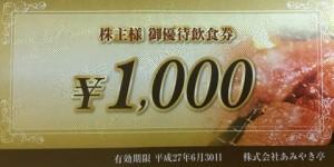 あみやき亭株主優待券 1000円券
