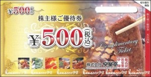 安楽亭株主優待券 500円券