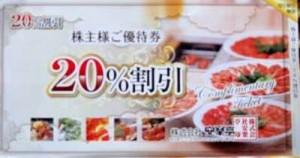 安楽亭株主優待券 (20%割引券)